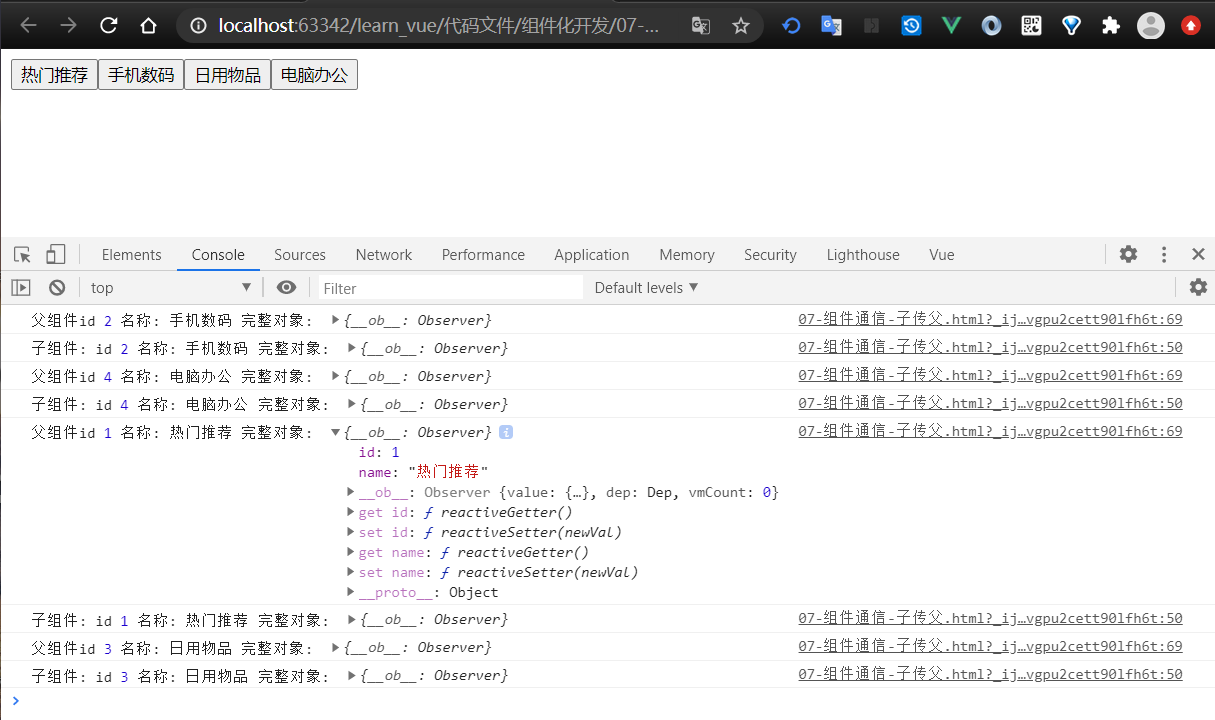 《vue 组件化开发 父子组件传递数据》