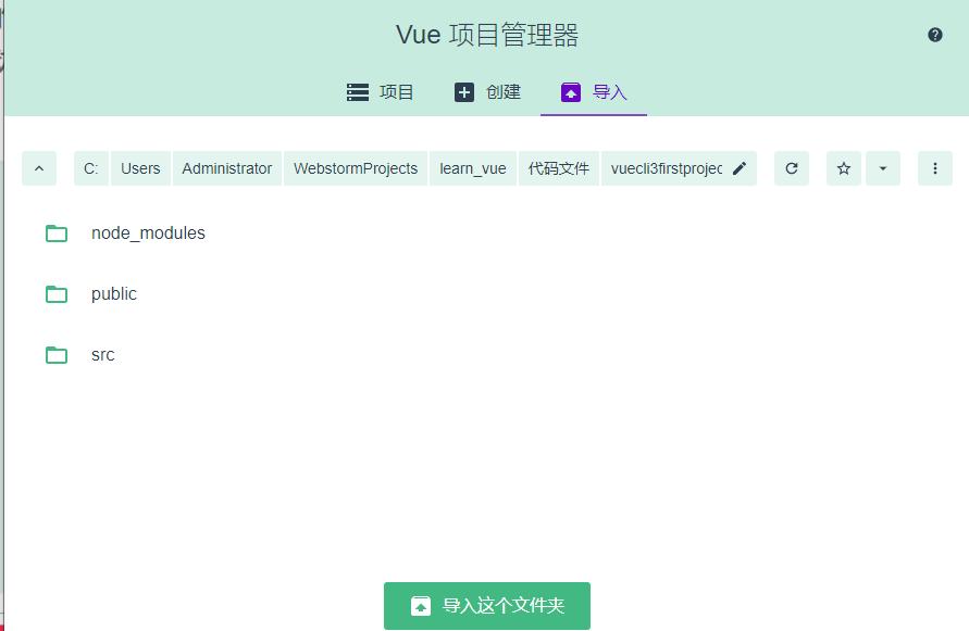 《Vue CLI介绍和安装》